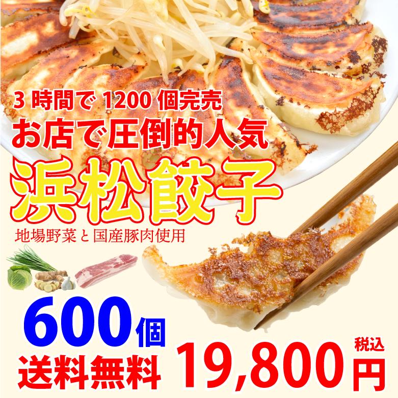 餃子600個